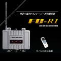 (送料無料&お取寄せ) ファーストコム FIRSTCOM 特定小電力トランシーバー用中継装置 FC-R1