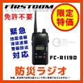 (送料無料&お取寄せ) ファーストコム FIRSTCOM 防災ラジオ FC-R119D 特定小電力トランシーバー機能付き