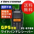 (送料無料) FIRSTCOM GPS搭載 ワイドバンドレシーバー FC-S789
