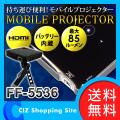 送料無料 ファイブ&ファイブ HDMI対応 バッテリー内蔵 モバイルプロジェクター 本体 学校 部活 小型 ブラック FF-5536