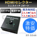 (送料無料) HDMIセレクター ミニスイッチ 2ポート 切替器 双方向対応 FF-5546 2出力 (HDMIケーブル付き)