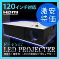 【送料無料】120インチ対応 HDMI対応 多機能LEDプロジェクター FF-5547
