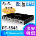 地デジチューナー (送料無料) Fifty-Five FF-5548 フルセグ/ワンセグ 車載用 地上デジタルチューナー (地デジチューナー) 2×2 車
