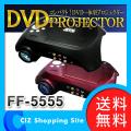 1/20入荷 (送料無料) ポータブルDVD内蔵一体型プロジェクター DVDプレーヤー プロジェクター FF-5555