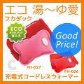 湯たんぽ フカダック(FUKADAC) 充電式カイロ エコ湯〜ゆ愛 充電式湯たんぽ FH-026 FH-027