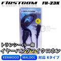(お取寄せ) Firstcom トランシーバー用イヤーハングマイクロホン FH-23K ケンウッド