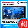 送料無料 パイオニア カロッツェリア Pioneer carrozzeria カーオーディオ DVD-V/VCD/CD/Bluetooth/USB/チューナー DSPメインユニット FH-9200DVD