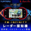(送料無料) ユピテル GPS内蔵 3.2インチ液晶 レーダー探知機 FM∞