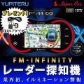 (送料無料) OBDIIプレゼント ユピテル GPS内蔵 3.2インチ液晶 レーダー探知機 FM∞