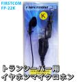 【ケンウッド用(UBZ-LP20/UBZ-LM20など)】Firstcom トランシーバー用イヤホンマイク FP-22K