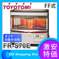 (送料無料&お取寄せ) トヨトミ(TOYOTOMI) FF式ストーブ 石油ストーブ 赤外線タイプ タンク別置き 人感センサー搭載 コンクリート29畳 木造18畳 FR-S70E
