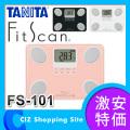 体重計 体脂肪計 タニタ(TANITA) 体組成計 フィットスキャン FS-101 体重計 体脂肪計 デジタル体重計 人気