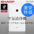 (送料無料) シャープ(SHARP) プラズマクラスター 空気清浄機 FU-B30