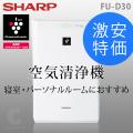 (送料無料) シャープ(SHARP) プラズマクラスター 空気清浄機 ホワイト系 FU-D30