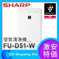 【送料無料】シャープ(SHARP) プラズマクラスター搭載 FU-D51-W ホワイト系