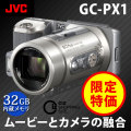 (送料無料&お取寄せ) ビクター(Victor) HDハイブリッドカメラ(ビデオカメラ) GC-PX1 デジカメ デジタルカメラ