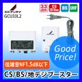 ▽(送料無料) DXアンテナ 地デジ CS/BS-IF・UHF帯用ブースター 33dB型 GCU33L2