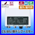 ▽(送料無料) DXアンテナ 地デジ CS/BS-IF・UHF帯用ブースター 41dB型 GCU41L2