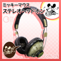ミッキーマウス ステレオヘッドホン GDN-09 ブラウン GDN-09BR