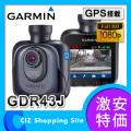 (送料無料) ガーミン(GARMIN) ドライブレコーダー 2.3インチ液晶 GPS搭載 フルHD 常時録画 GDR43J