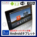 KEIAN 感圧式 7インチ アンドロイド タブレット GF12 Android2.2 タブレットPC タブレット端末 本体