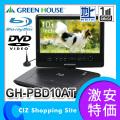 グリーンハウス 10.1インチ フルセグ対応ポータブルブルーレイプレーヤー GH-PBD10AT ブラック