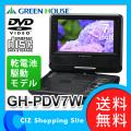 (送料無料) グリーン ハウス 7インチ ポータブルDVDプレーヤー 乾電池モデル GH-PDV7W