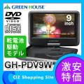 グリーンハウス 9インチワイド液晶 乾電池モデル GH-PDV9W
