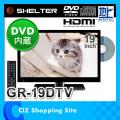 (送料無料) シェルタートレーディング 19型 DVDプレーヤー内蔵 デジタルハイビジョンLED CPRM対応 GR-19DTV