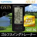 【送料無料】ユピテル アトラス (YUPITERU ATLAS)  ゴルフスイングトレーナー GST-3G