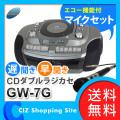 送料無料 創和 遅聞き早聞き CDダブルラジカセ エコー機能付マイクセット ラジオ カセットテープ GW-7G