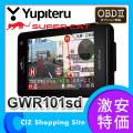 【送料無料】ユピテル(YUPITERU) GWR101sd GPS 3.6インチ液晶 無線LAN対応  レーダー探知機