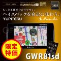 ▽(送料無料) ユピテル(YUPITERU) GPS内蔵 3.2インチ液晶 レーダー探知機 GOLD LABEL GWR81sd