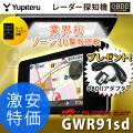 レーダー探知機 GPS OBDIIプレゼント ユピテル(YUPITERU) GWR91sd 3.6インチ液晶 レーダー探知機 スーパーキャット カーレーダー レイダー探知機 レーダー