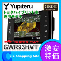 レーダー探知機 GPS ユピテル(YUPITERU) GWR93HVT 3.6インチ液晶 トヨタハイブリッド車専用モデル OBDII付属 カーレーダー レイダー探知機 レーダー