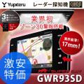 (送料無料)ユピテル(YUPITERU) GWR93sd 3.6インチ液晶 レーダー探知機 スーパーキャット