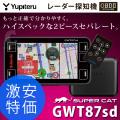 (送料無料)ユピテル(YUPITERU) GWT87sd 3.2インチ液晶 セパレート レーダー探知機 スーパーキャット レイダー探知機