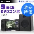 コンポ ミニコンポ (送料無料) リアルライフジャパン AiVN 9インチ液晶 DVDコンポ H9DC DVDプレーヤー DVDプレイヤー