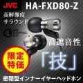 (送料無料) ビクター(JVC) ステレオミニヘッドホン HA-FXD80-Z インナーイヤーヘッドホン 密閉型