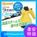 ハック HAC ハンディースチームクリーナー 高圧洗浄機 スチーム掃除機