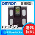 送料無料 オムロン OMRON 体重体組成計 カラダスキャン 体脂肪計 体重計 ヘルスメーター HBF-373