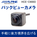 【お取寄せ】送料無料 アルパイン(ALPINE) HCE-C900D バックビューカメラ ブラック リアビューカメラ (アルパインカーナビ専用)