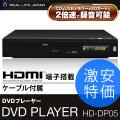 DVDプレイヤー DVDプレーヤー リアルライフジャパン CPRM対応 HDMI端子搭載 コンパクト DVDプレーヤー HD-DP05 ブラック HDMIコード付属