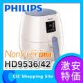 ノンフライヤー ノンオイルフライヤー フィリップス(PHILIPS) ノンフライヤー プラス Nonfryer PLUS レシピブック付き HD9536/42 ホワイト 電気フライヤー