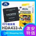(送料無料) データシステム(DataSystem) HDMI変換アダプター iPhone iOS用 Apple Lightningコネクタ搭載端末用 HDA433-A