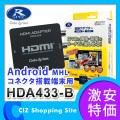 (送料無料) データシステム(DataSystem) HDMI変換アダプター Android MHLコネクタ搭載端末用 HDA433-B