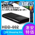 (送料無料) デジタルハイビジョン ハードディスク付きレコーダー HDDレコーダー HDD-002 3波対応 320GB