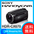 (送料無料) ソニー(SONY) デジタルHDビデオカメラレコーダー ハンディカム HDR-CX670