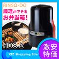 (送料無料) 琳聡堂 調理機能付弁当箱 HOTデシュラン2 ホットデシュラン お弁当箱 炊飯器 HDS-2B ブラック