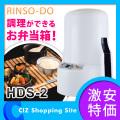 (送料無料) 琳聡堂 調理機能付弁当箱 HOTデシュラン2 ホットデシュラン お弁当箱 炊飯器 HDS-2W ホワイト
